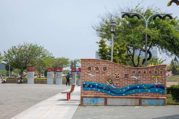 頂魚寮公園。(圖: 業者提供)