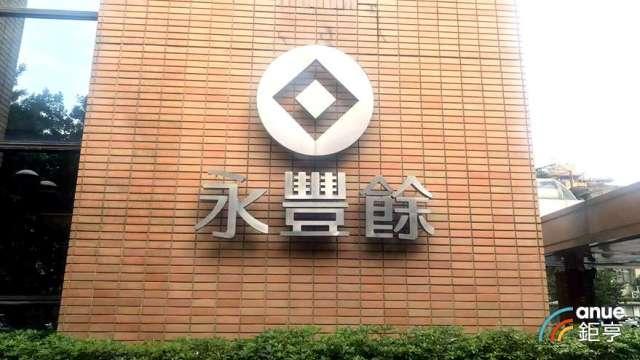 何壽川家族全數退出永豐餘下屆董事會 交棒五大策略專業經理人。(鉅亨網資料照)
