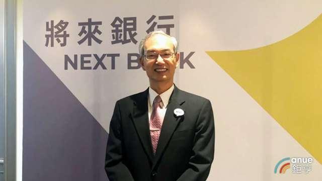 將來銀行董事長鍾福貴。(鉅亨網資料照)