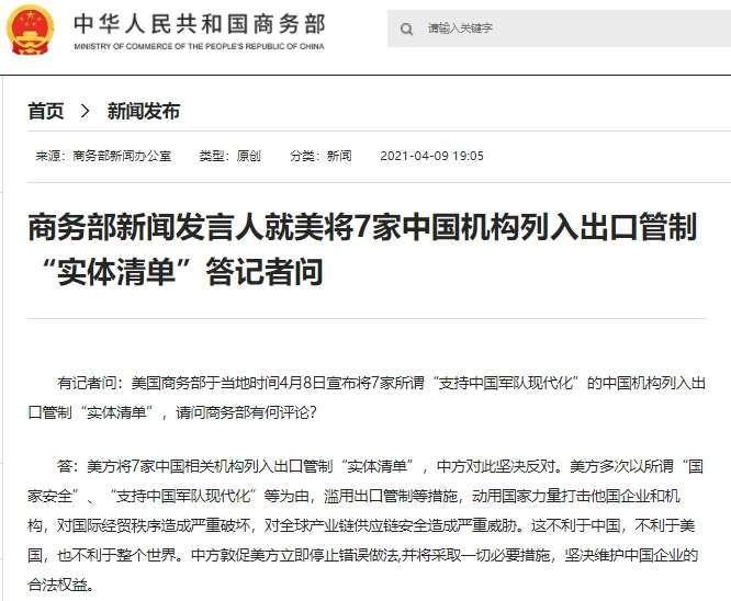 (圖片:中國商務部官網)