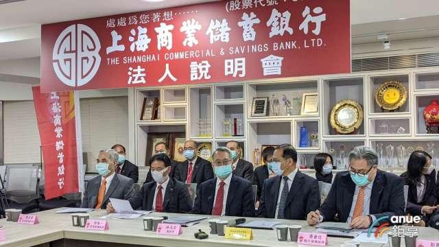 上海商銀舉辦法說會。(鉅亨網記者陳蕙綾攝)