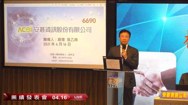 安碁資訊總經理吳乙南。(圖:擷取自櫃買中心業績發表會直播)