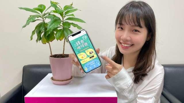 本周迎來世界地球日,momo即日起至4月25日推出《momo綠色地球週》。(圖:富邦媒提供)