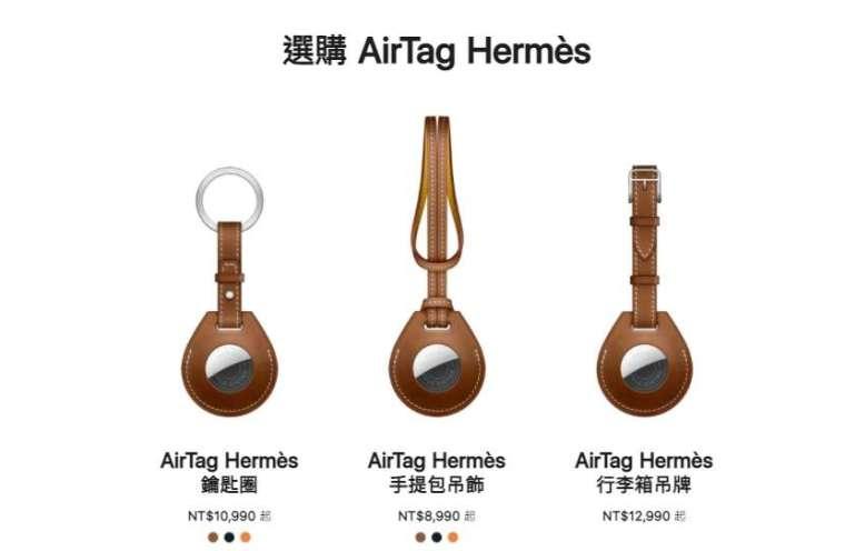 蘋果推出 AirTag 愛馬仕版 (圖片:蘋果)