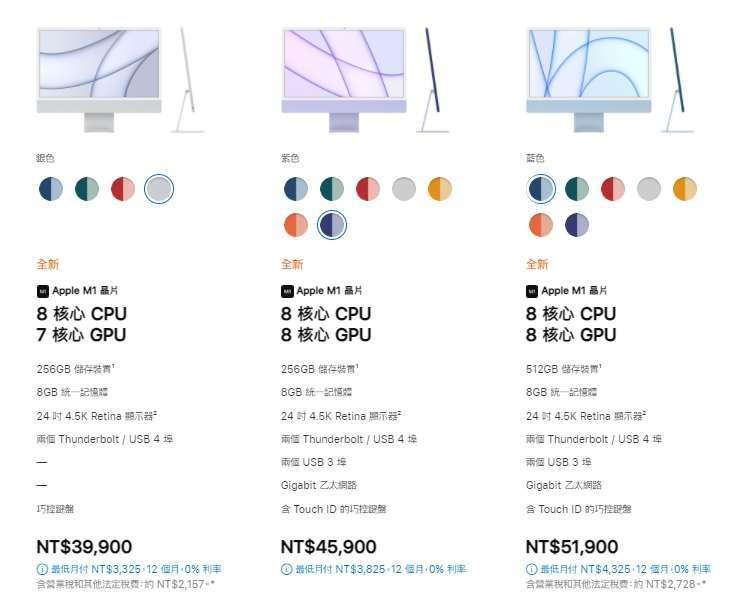 全新的 24 吋 iMac 售價最低新台幣 39,900 元 (圖片:蘋果)