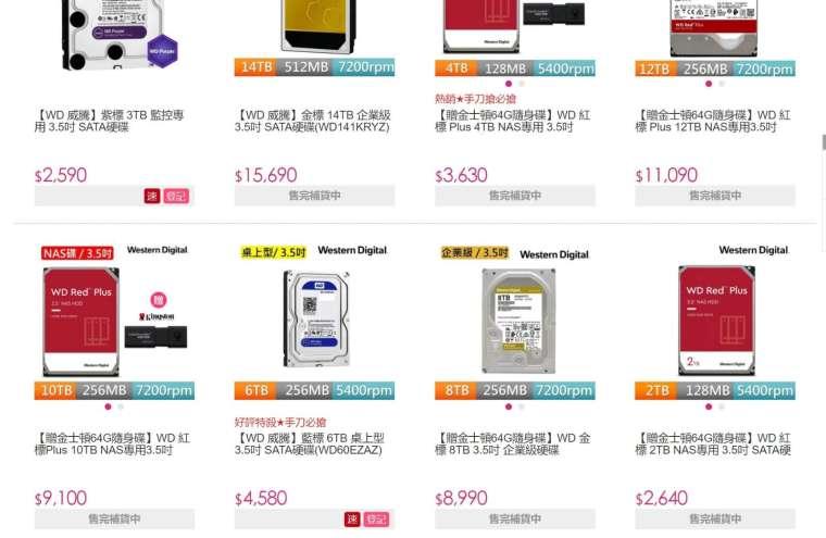 HDD硬碟現貨幾乎全數售罄。(圖擷取自購物商城)