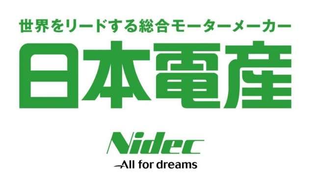 〈財報〉日本電產去年營收創高 本年度獲利可望再創新猷 (圖片:日本電產)