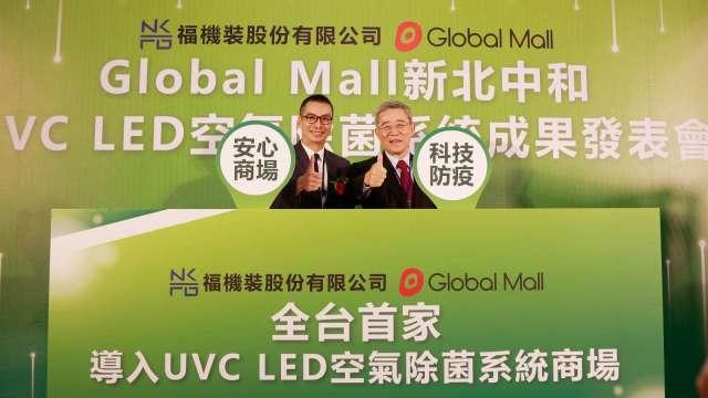 台塑集團行政中心常務委員王文潮(左)與Global Mall董事長馬志綱(左),共同揭示「UVC LED空氣除菌系統」裝設成果,(圖:環球購物提供)