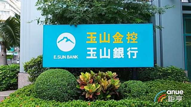 玉山銀行榮獲富比士雜誌2021「全球最佳銀行」台灣銀行業第1名。(鉅亨網資料照)