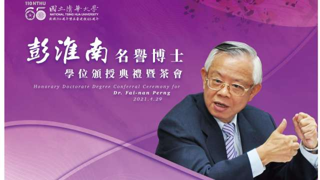 央行前總裁彭淮南今日接受國立清華大學名譽經濟學博士學位。(圖:央行提供)