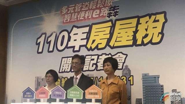 財政部今天舉行房屋稅開徵記者會。(鉅亨網記者郭幸宜攝)