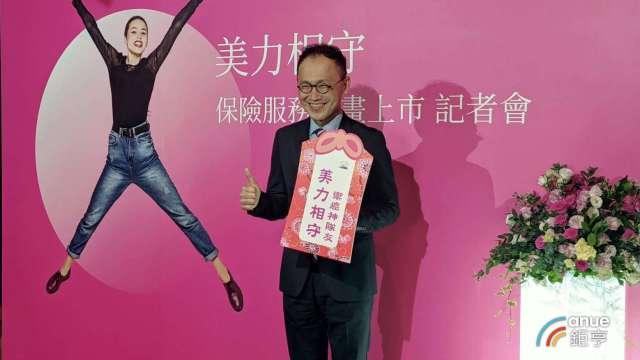 南山人壽首創女性專屬的癌症外溢保單 每年最高12%現金回饋。(鉅亨網記者陳蕙綾攝)