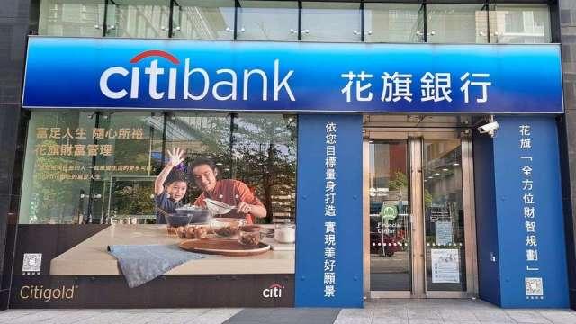 花旗擬撤包含台灣等13市場消金業。(圖:花旗銀行提供))