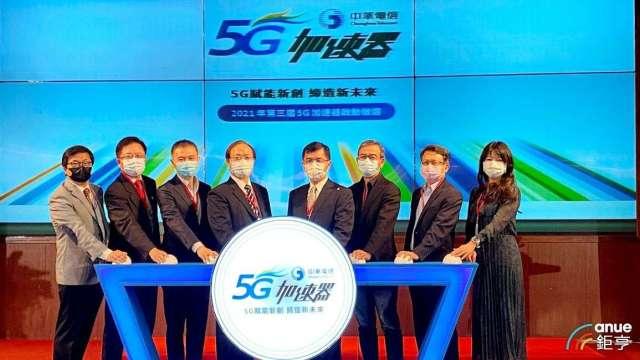 中華電第三屆5G加速器啟動徵選記者會。(鉅亨網記者沈筱禎攝)