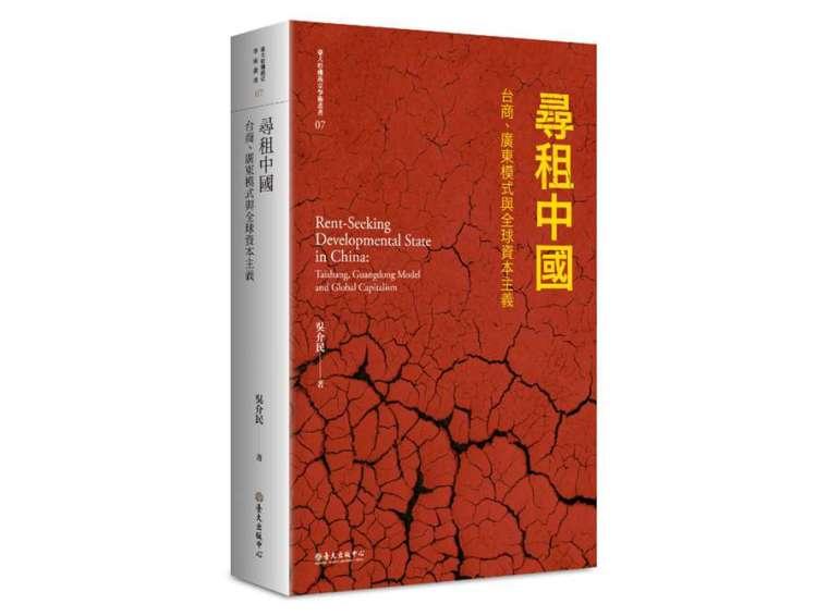 吳介民歷經 25 年深入中國各地田野調查,構思、醞釀、積累,出版重量級著作《尋租中國》,本書也獲得中研院人文社會科學學術專書獎。書中不僅對中國經濟崛起的過去與未來,提出完整解釋,更關鍵的是回應:緊鄰中國的台灣,該走向哪裡? 圖│臺大出版中心