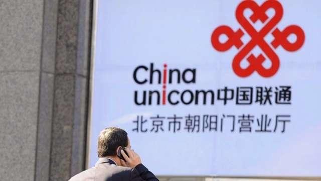 抗議無效 中國三大電信商將遭紐交所下市 (圖:AFP)