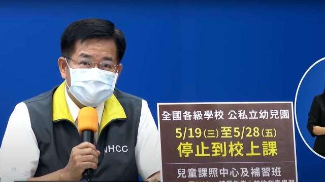 教育部長潘文忠宣布,全國學生5/19-5/28停止到校上課。(圖:疾管署直播)