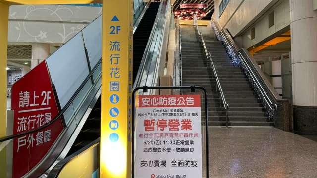 環球購物旗下板橋車站、南港車站二據點下午2點起閉館全面消毒。(圖:環球購物提供)