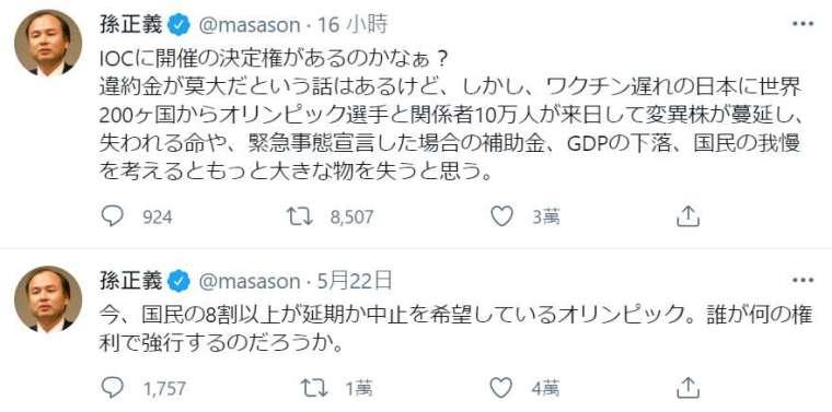孫正義推文 (圖片擷取自 Twitter.com)