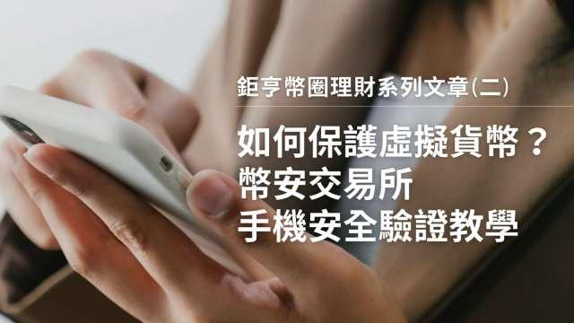 如何保護虛擬貨幣?幣安交易所手機安全驗證教學