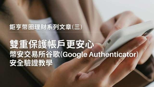 雙重保護帳戶更安心,幣安交易所谷歌(Google Authenticator)安全驗證教學