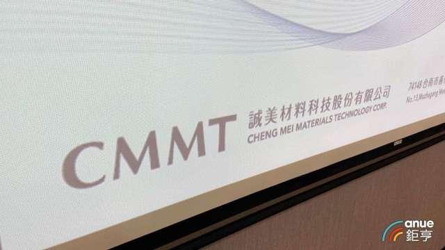 誠美材轉投資恆美光電,2023年將可望滿足中國30%需求。(鉅亨網資料照)