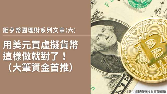用美元買虛擬貨幣,這樣做就對了!幣安交易所流程教學