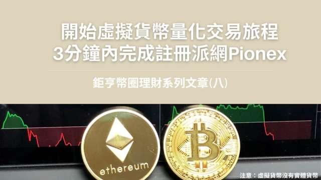 開始虛擬貨幣量化交易旅程, 3分鐘內完成註冊派網Pionex