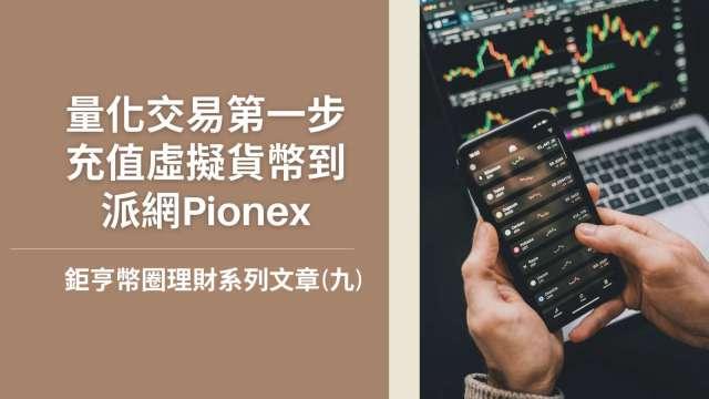 量化交易第一步!充值虛擬貨幣到派網Pionex教學