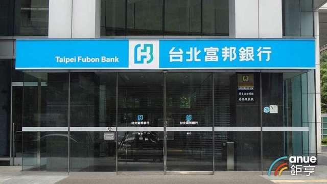 圖為台北富邦銀行示意圖,非確診人員所屬分行。(鉅亨網資料照)