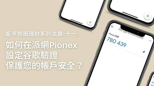 如何在派網Pionex設定谷歌驗證,保護您的帳戶安全?