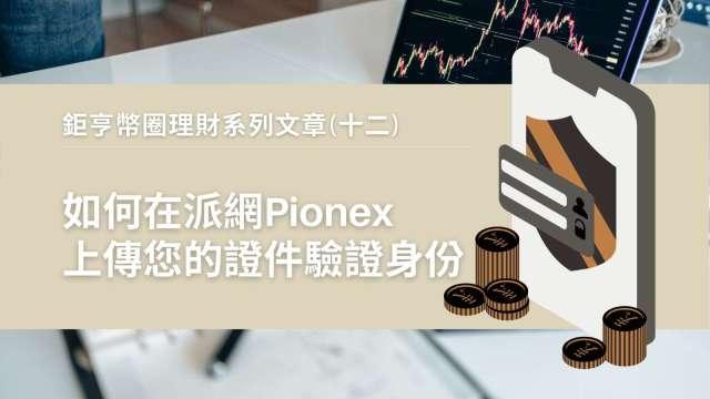 如何在派網Pionex上傳您的證件驗證身份?