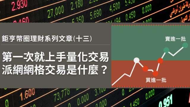 第一次就上手虛擬貨幣量化交易?派網網格交易天地單是什麼?