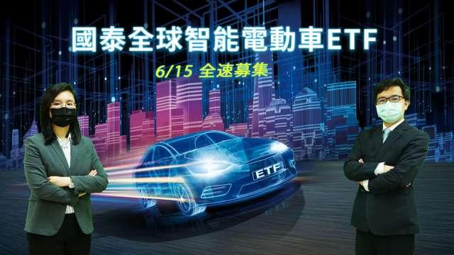 全球首檔100%高純度智能電動車ETF  每股15元即可入手。(圖:國泰投信提供)