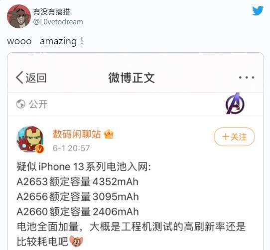 蘋果爆料者間接證實 iPhone 13 電池容量更大 (圖片:@L0vetodream 推特)