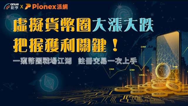 一窺幣圈戰場江湖,如何在高波動的虛擬貨幣市場中穩健投資?