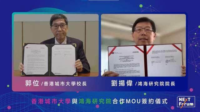 鴻海研究院攜香港城市大學簽MOU 聚焦4大領域前瞻技術研發。(圖:翻攝自鴻海官方Youtube頻道)