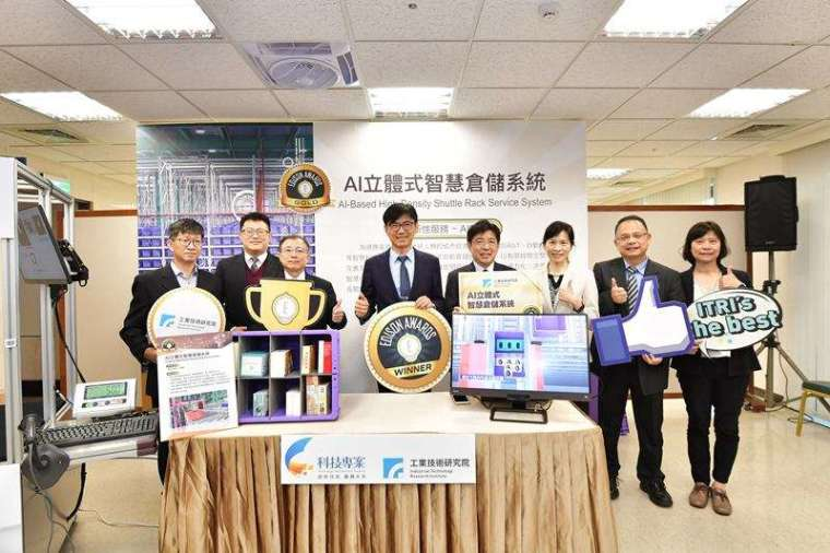 工研院與新竹物流、漢錸科技共同開發「AI 立體式智慧倉儲系統」,運用 AI 人工智慧作訂單需求預測與倉儲決策,勇奪本屆愛迪生獎金牌。