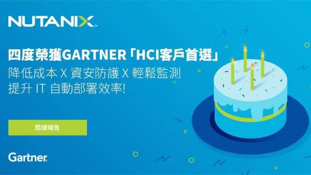 Nutanix再度榮膺Gartner超融合基礎架構魔力象限「客戶首選」供應商。(圖:業者提供)
