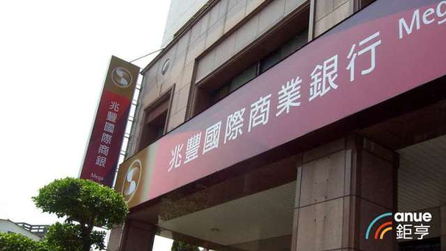 兆豐銀新店分行以28件人頭戶承作房貸 遭金管會重罰千萬元。(鉅亨網資料照)