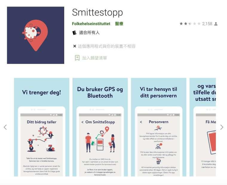 挪威開發了「Smittestopp」,可透過 GPS 與藍牙定位來追蹤用戶足跡,提出與感染者曾接觸過的示警,定位資訊也會上傳到中央伺服器儲存。然而,挪威資料保護主管機關(NDPA)宣告,程式對個人隱私造成不必要的侵害,政府應停止使用並刪除資料。 圖│Google Play 畫面