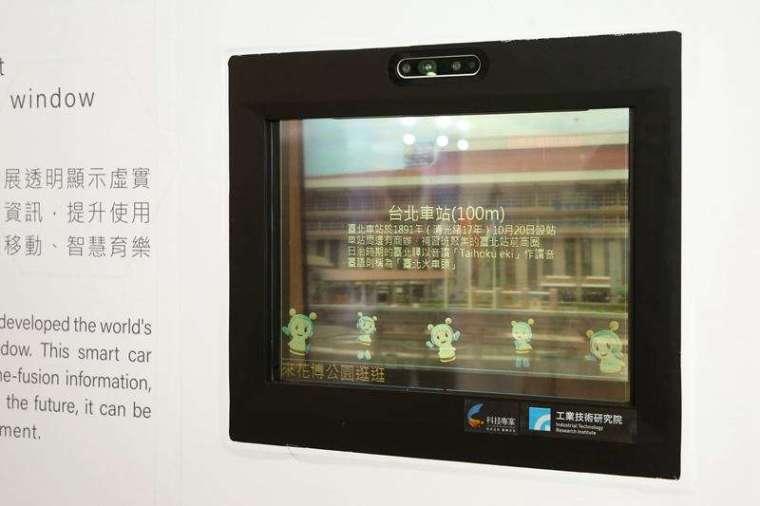 工研院開發出全球首展的透 明顯示虛實融合智慧車窗,應用於觀光導覽場域。