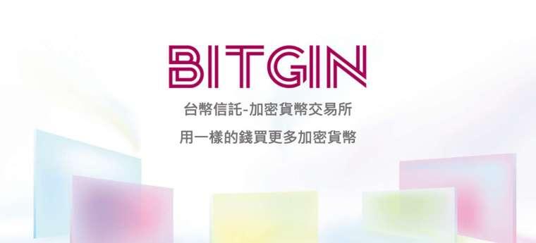 幣竟 BITGIN 交易所的「最優換匯」優勢,讓用戶用一樣的錢買更多加密貨幣。