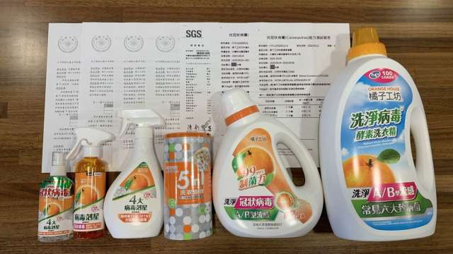 天然潔品領導品牌「橘子工坊」防疫系列商品 經認證可洗多類病毒。(圖:橘子工坊提供)