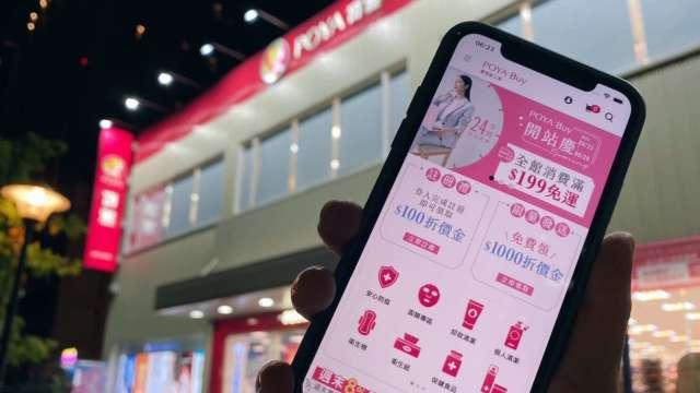 寶雅推出體驗型美妝電商平台。(圖:寶雅提供)