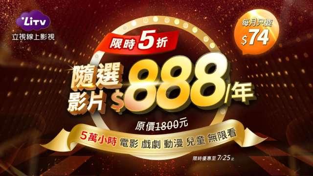 防疫在家娛樂首選 LiTV隨選影片888元整年無限看。(圖:LiTV提供)