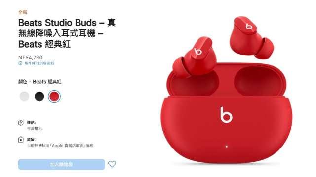 蘋果Beats Studio Buds。(圖:擷取自蘋果官網)
