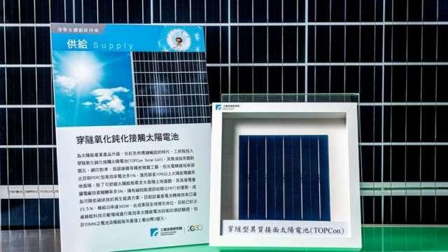 工研院長期致力投入太陽光電新結構技術創新, 成功開發出「穿隧氧化鈍化接觸太 陽電池」可克服傳統太陽電池效能的限制。(圖:工業技術與資訊月刊)