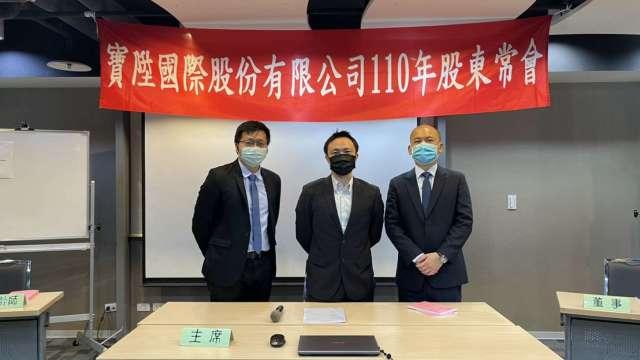 寶陞今日召開股東會,中為董事長黃楷倫、右一為副總經理鄭弘寬。(圖:寶陞提供)