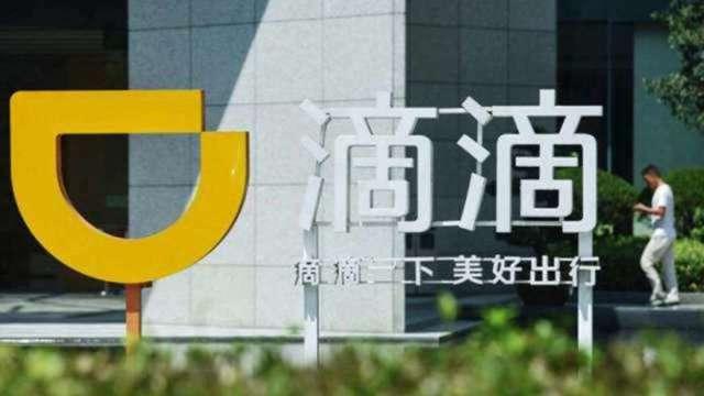 上市後即遭下架背後暗藏玄機?中國打壓滴滴動機重點揭露(圖:AFP)